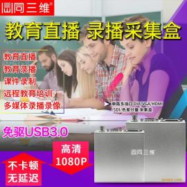 USB3.0免驱高清SDI/VGA/DVI/HDMI视频采集盒远程教育教学录直播