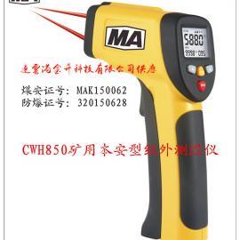 金升矿用本安型防爆红外测温仪CWH850