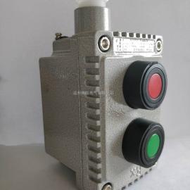 LA53-2防爆控制按钮/开关盒2钮/启动/停止按钮控制厂家