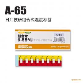 日油技研组合式温度标签(不可逆性+可逆性)A-65