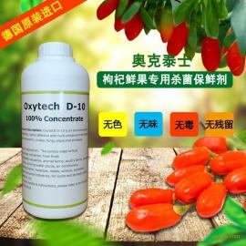 枸杞鲜果保鲜难的解决方法,保鲜杀菌剂、防腐剂、奥克泰士D10