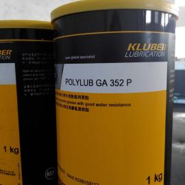 食品级润滑脂克鲁勃POLYLUB GA352P 克鲁勃GA352P