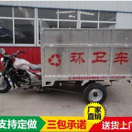 厂家直销三轮摩托垃圾车 环卫车 小型垃圾车 不锈钢挂桶垃圾车