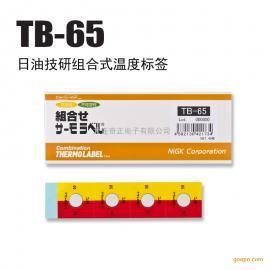 日油技研组合式温度标签(不可逆性+可逆性)TB-65