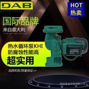 意大利DAB戴博热水循环泵家用地暖中央空调冷热水循环热水增压泵
