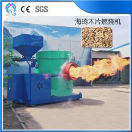 源头厂家 海琦生物质木片燃烧机 省钱环保生物质燃烧机 按需定制