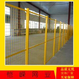 【车间隔离】仓储护栏车间隔离网 仓库隔离护栏网可定做