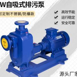 防爆自吸排污泵源�^�S家�r格 ZWP不�P�自吸排污泵 耐腐�g污水泵