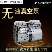 厂家销售无油活塞泵JP140YH140YH180真空泵铸铝材质静音耐磨包邮