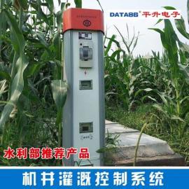 智能灌溉系统控制器/水电双计机井灌溉控制器――农业水价改革