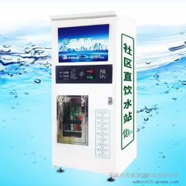 新款上市 水智惠售水机直供社区饮水 厂家生产 有批件