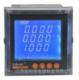 安科瑞多功能液晶电力表ACR220EL 带485通讯 厂家直销