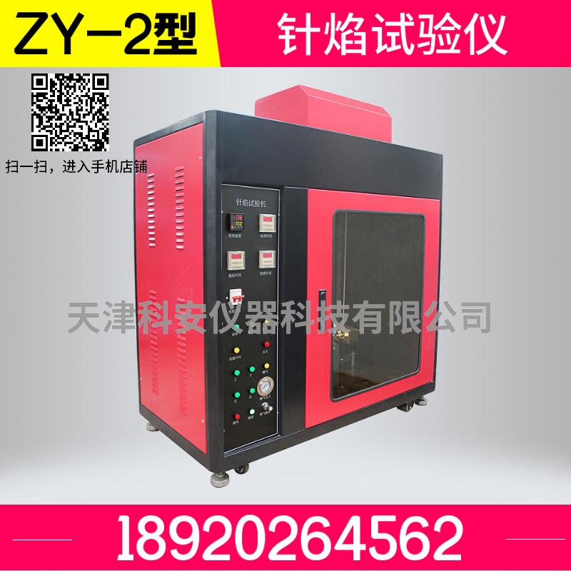 ZY-2针焰试验机