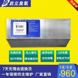 启立QLA-5g壁挂式臭氧发生器 医用空间杀菌机 病房手术室臭氧机
