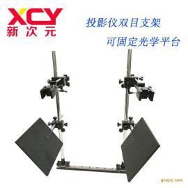 双目投影仪光学机器视觉实验架 XCY-PRT-02