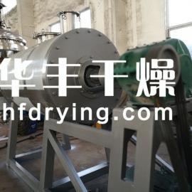 黄原酸钠专用真空耙式干燥机