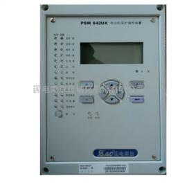 国电南自PSM642UX电动机保护装置