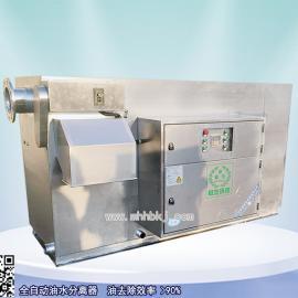 餐饮边角料别离器设备禀赋型油水别离器