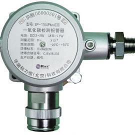 华瑞SP-1104PLUS有毒气体检测器 固定式硫化氢检测仪