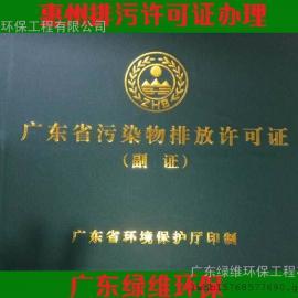 惠州排污许可证办理之排污许可证申领与核发的详细方案