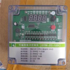 脉冲控制仪数显可编程脉冲除尘器控制仪10 20 30 40路脉冲控制器