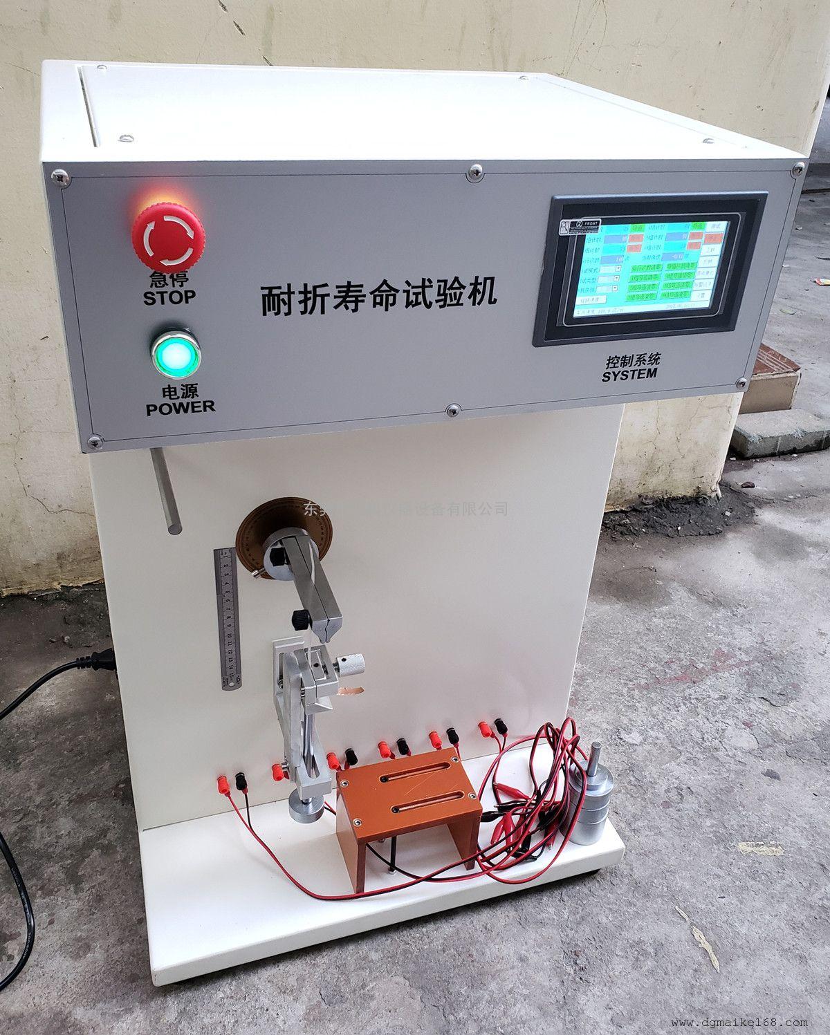 柔性线路板PCB耐折性试验机,柔性板耐折性试验机