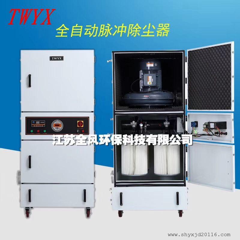 脉冲式工业粉尘吸尘器平面磨床脉冲集尘器
