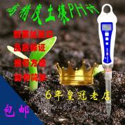 土壤酸度计 土质酸碱度快速测量仪 土壤PH计 原装进口
