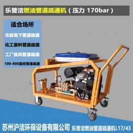 乐普洁砖窑厂冲洗地面用高压清洗机L17-43燃油移动管道疏通机