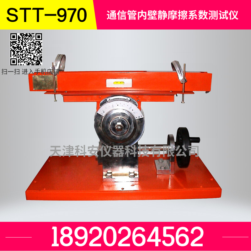 STT-970通信管内壁静摩擦系数测试仪 价格 使用说明