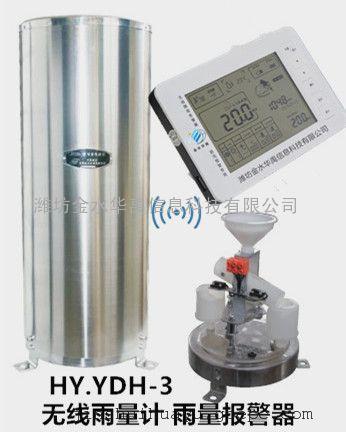 HY.JQH-3无线雨量计报警雨量计