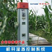 高标准农田建设--农田机井灌溉远程控制系统