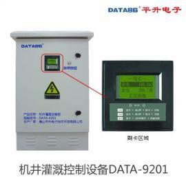 农田灌溉刷卡控制器、射频智能灌溉控制器