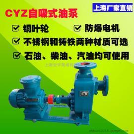 厂家热卖25CYZ-A-32自吸油泵 卧式防爆型自吸式油泵