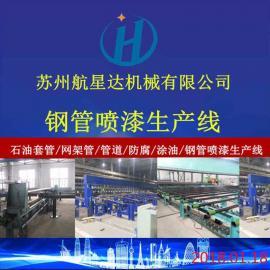 钻杆测长装置 钻杆称重装置 自动喷漆机 网架杆件喷漆机环氧富漆