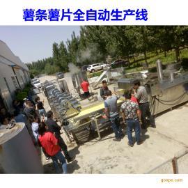供应 全自动薯片油炸线 速冻薯条生产线 油炸机加热方式通用设备