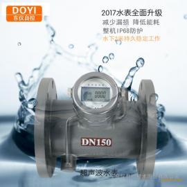 东仪远传超声波水表dn100高精度流量计超声水表485