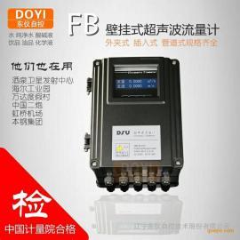 东仪超声波流量计插入式外夹式传感器管道固定式精准
