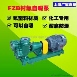供应25FZB-20L氟塑料化工自吸泵 强耐腐蚀化工泵