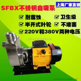供应25SFBX-8小型卫生级不锈钢自吸离心泵