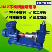 供应25JMZ-22移动式自吸酒泵防爆自吸水泵