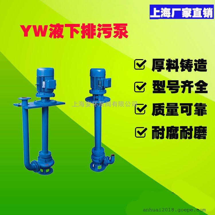 供应YW50-20-7-0.75无堵塞液下排污泵双管单管均可定做
