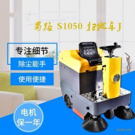 蜀路S1050大型扫地机工业用驾驶式带洒水电动扫地车仓库工厂车间
