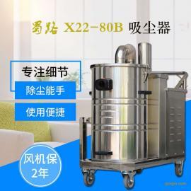 蜀路X22-80B配套用工业吸尘器塑料加工吸静电粉尘用大风量