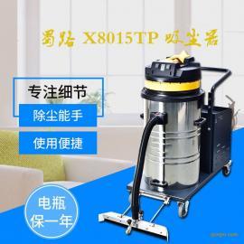 蜀路X8015TP大功率无线电瓶充电式工业吸尘器工厂车间移动式吸灰