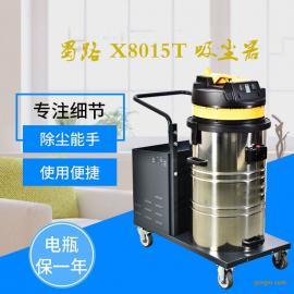 蜀路X8015T大功率无线电瓶充电式吸尘器工厂车间移动式吸灰尘