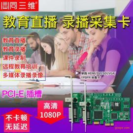 高清DVI/VGA/SDI/HDMI视频采集卡远程在线教育学培训录直播
