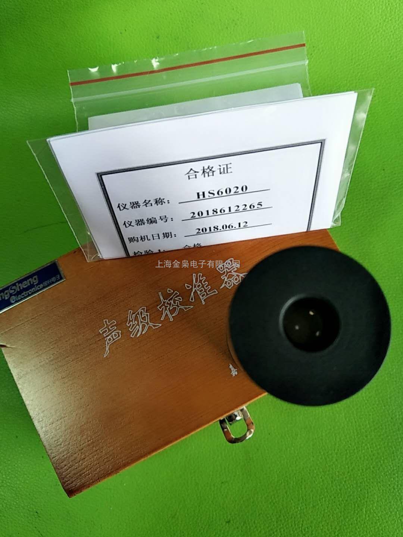 HS-6020 二级声级校准器
