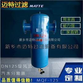 迈特生产汽水分离器MQF-200面条厂管道内蒸汽除湿空气过滤器