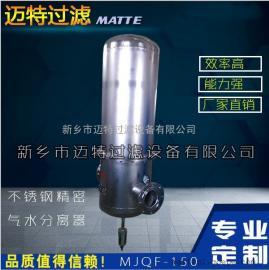 旋风汽水分离器又称油气分离器/空气过滤除水器 DN300 支持定制